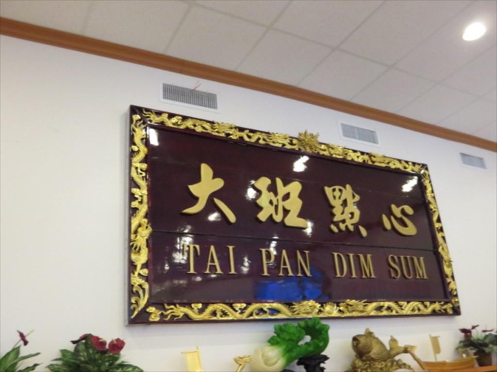 Tai Pan Dim Sum