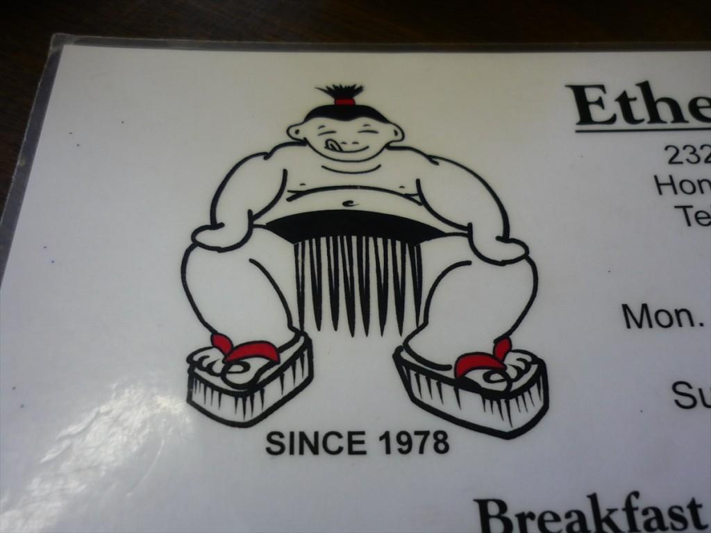Ethel's Grill