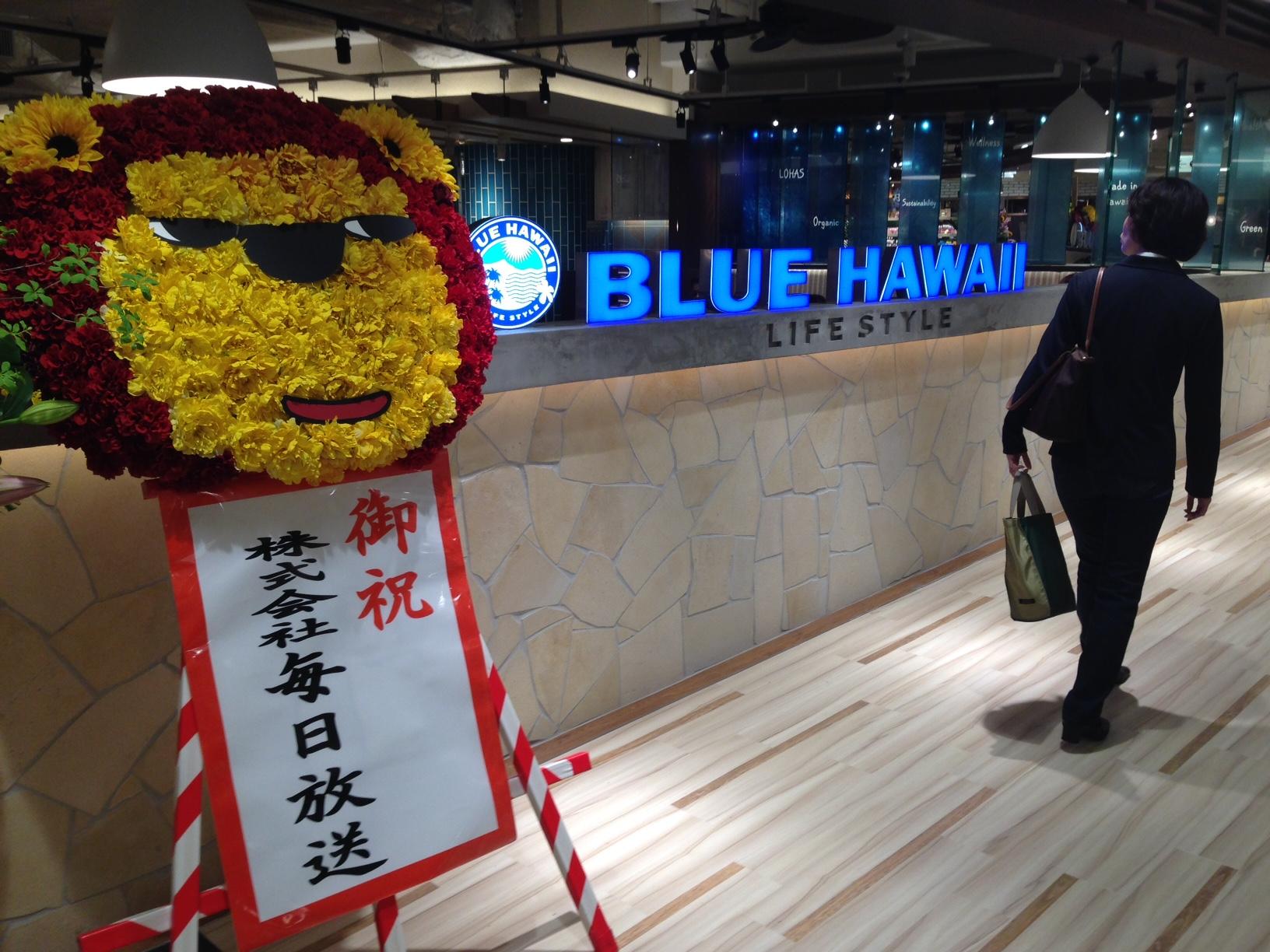 【閉店】日本初上陸!BLUE HAWAII LIFESTYLE