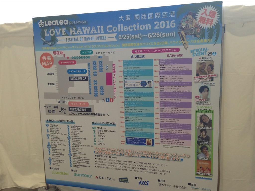 LOVE HAWAII Collection 2016