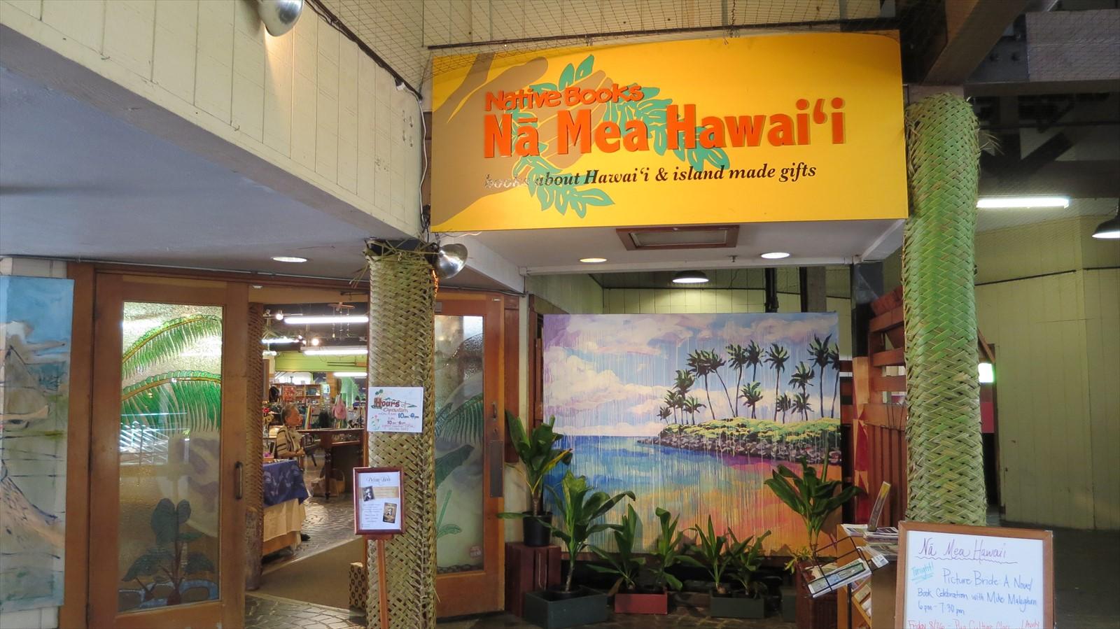 【閉店】ハワイメイドのお土産はNa Mea Hawaiiで