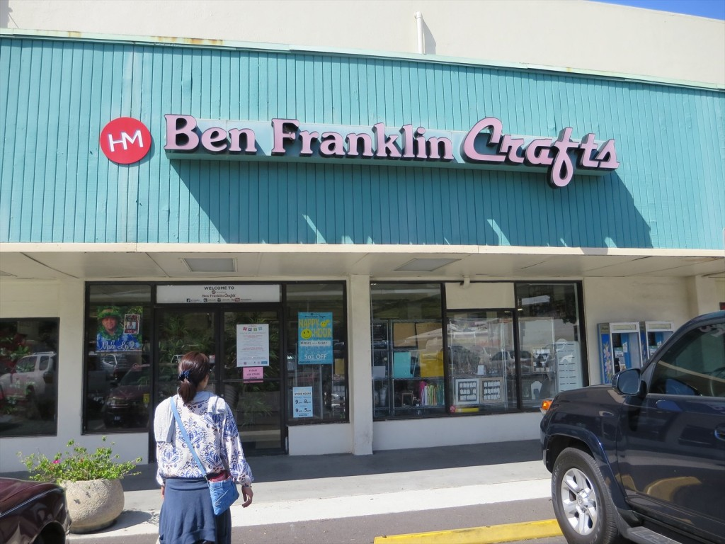 House Mart Ben Franklin Crafts Kaimuki