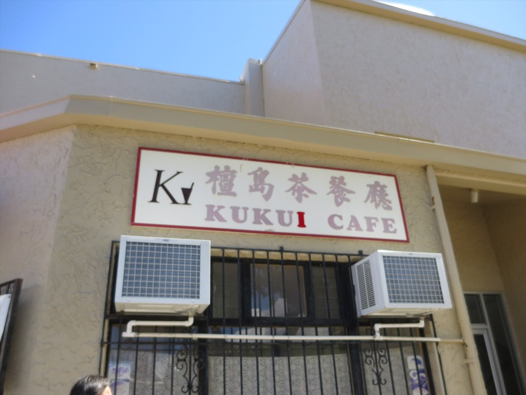 Kukui Cafe