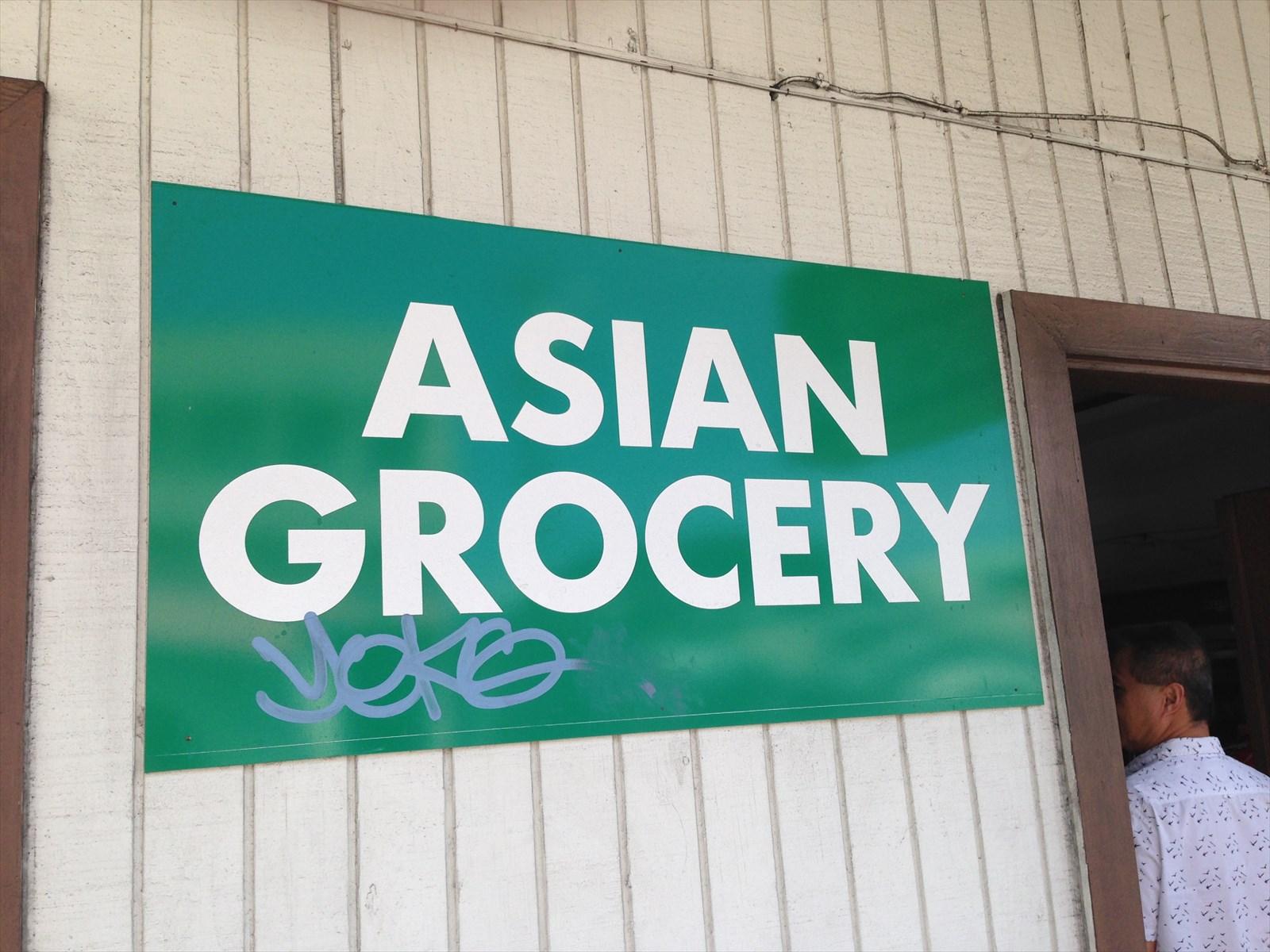 フォーの食材をハワイでゲット!Asian Grocery