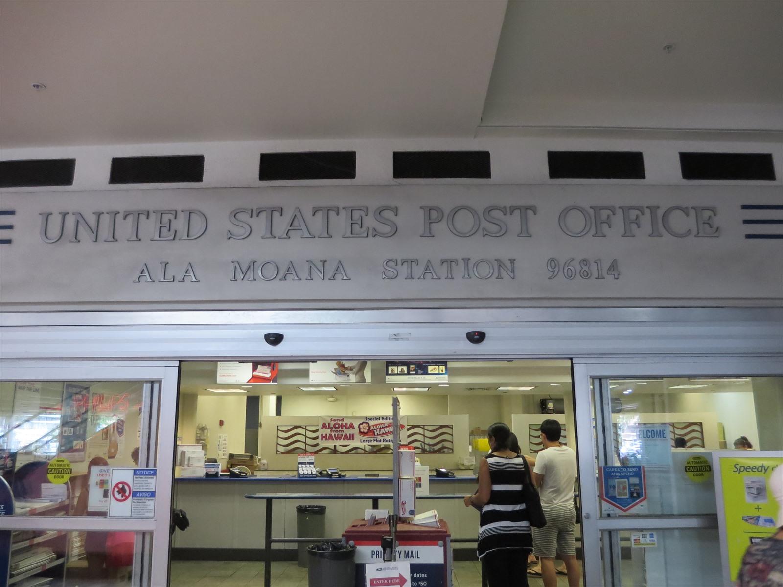 ハワイの郵便局に初潜入! Postal Service at Ala Mana